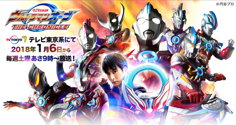 "ULTRAMAN ORB: THE CHRONICLE"" will be starting from 2018!"