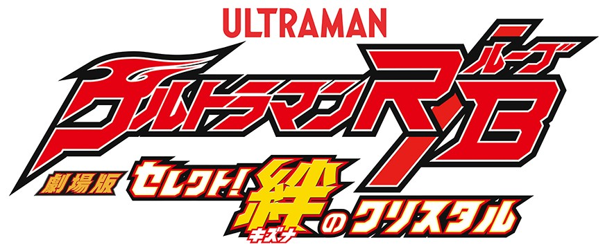ULTRAMAN R/B The Movie ~ Select! The Crystal of Bond Premiering in