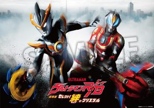 ULTRAMAN R/B The Movie ~ Select! The Crystal of Bond