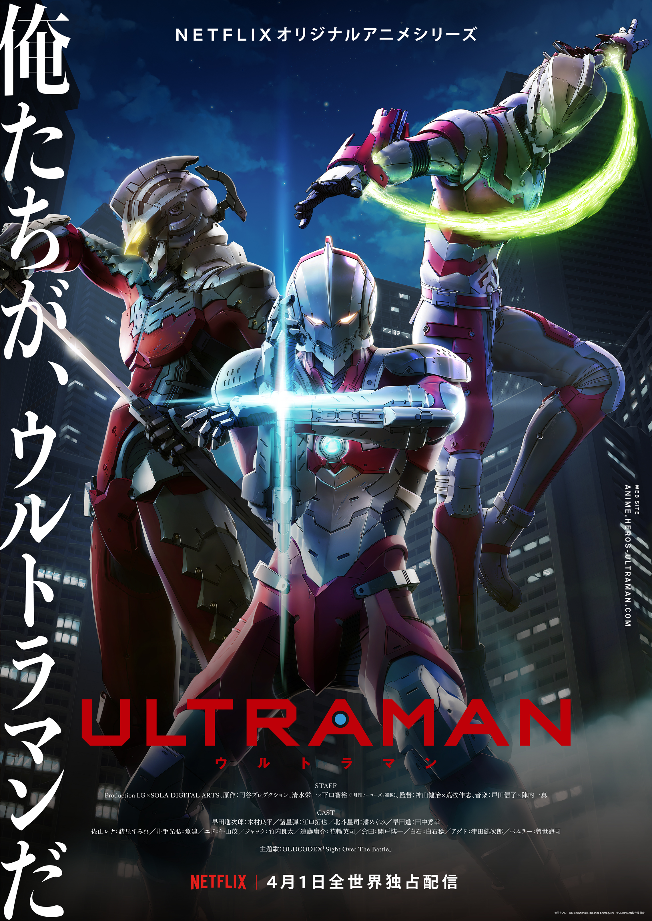"""New information released for Anime """"ULTRAMAN"""""""