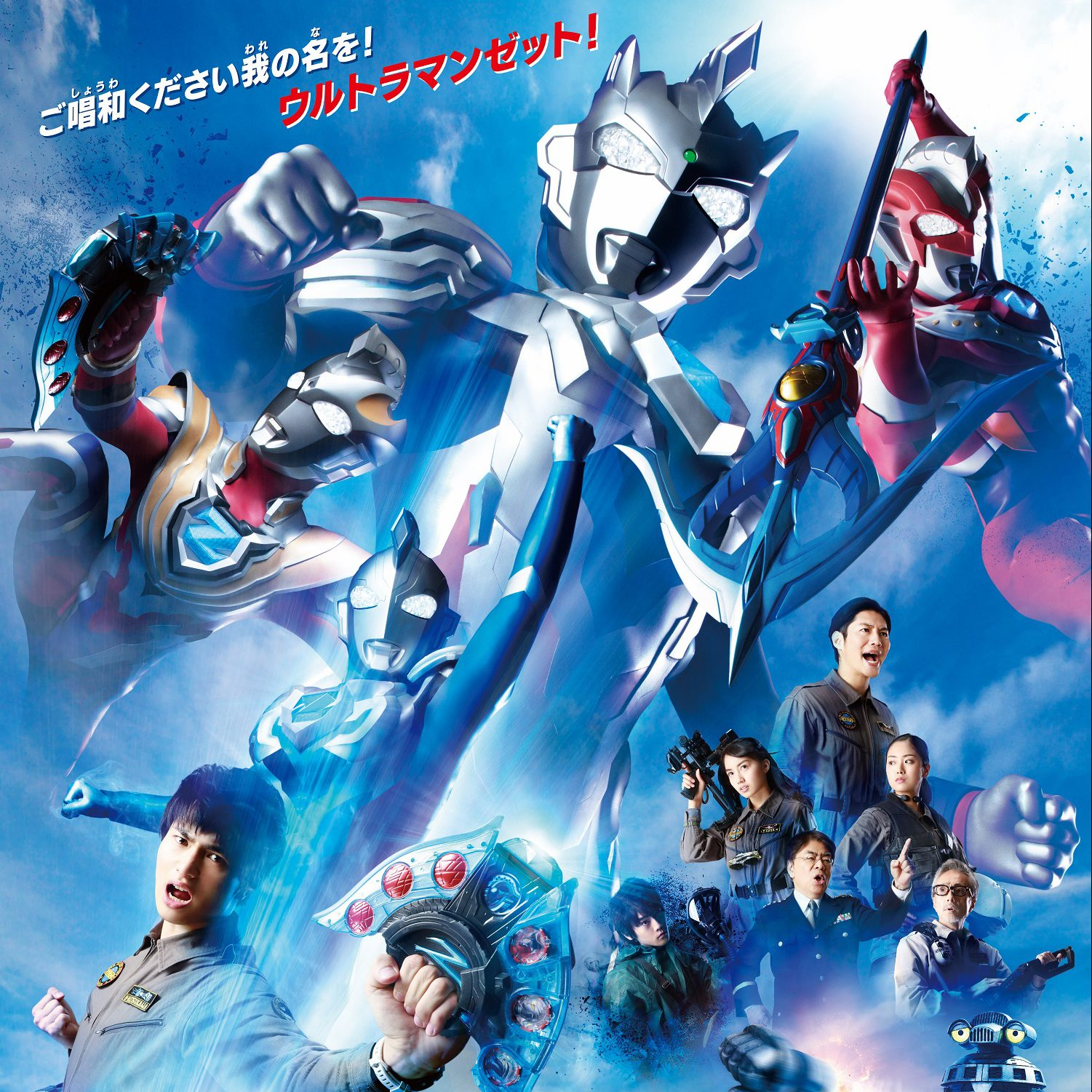 Ultraman Z Available On Ultraman Official Youtube Channel With English Sub Simulcast And Catch Up Information In Asia